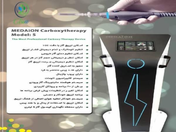دستگاه کربوکسی تراپی